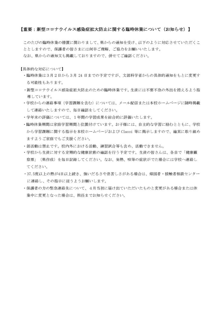 草津 コロナ 滋賀 県
