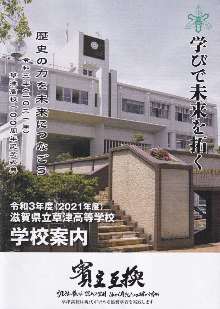 高校 倍率 入試 県 2021 滋賀